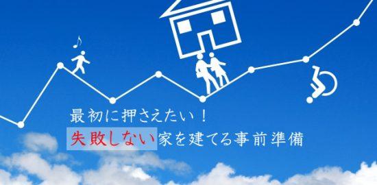 失敗しない為の家を作る前の事前準備