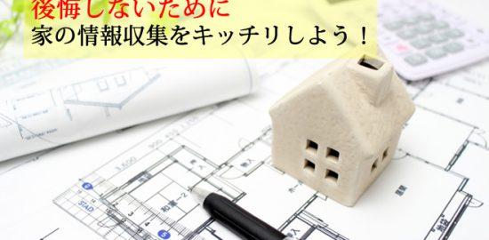家を建てる為の情報収集が後悔を減らす!