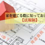 家を建てる時に知るべき法規制