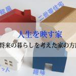 ペットや趣味、二世帯住宅を考えた家の購入方針