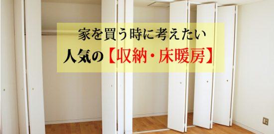 家を買う時に考えたい人気の【収納・床暖房】