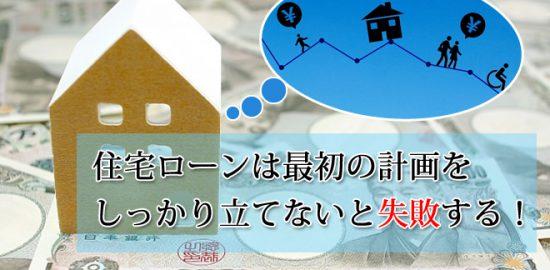 住宅ローンは最初の計画をしっかり立てないと失敗する!